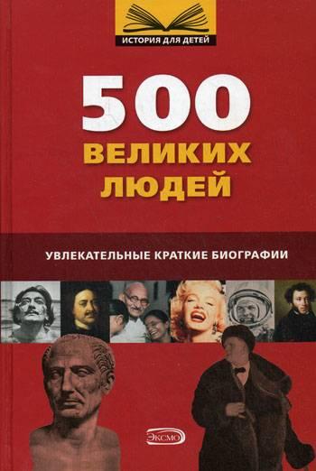 Топ 10 самые интересные книги биографии
