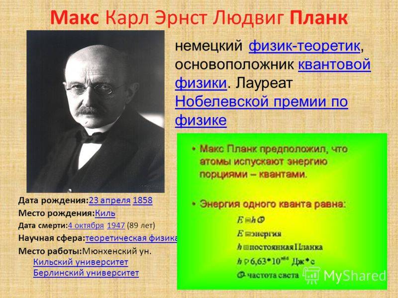 Презентация на тему макс карл эрнст людвиг планк и его вклад в физику