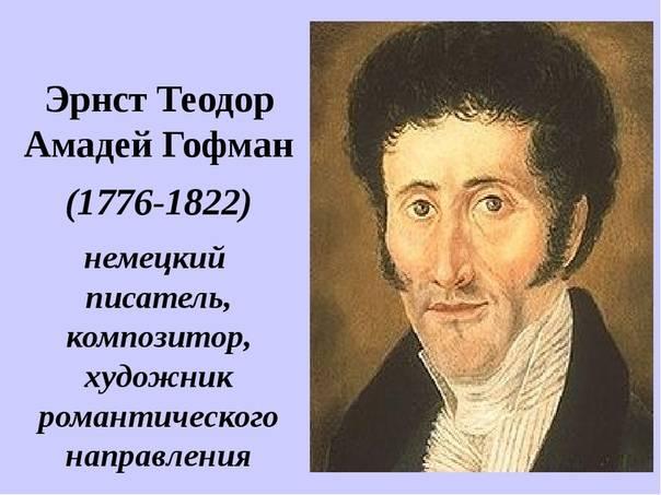 Сказочник гофман: биография и творчество :: syl.ru