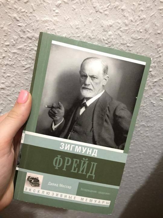 Зигмунд фрейд краткая биография | konspekty.net