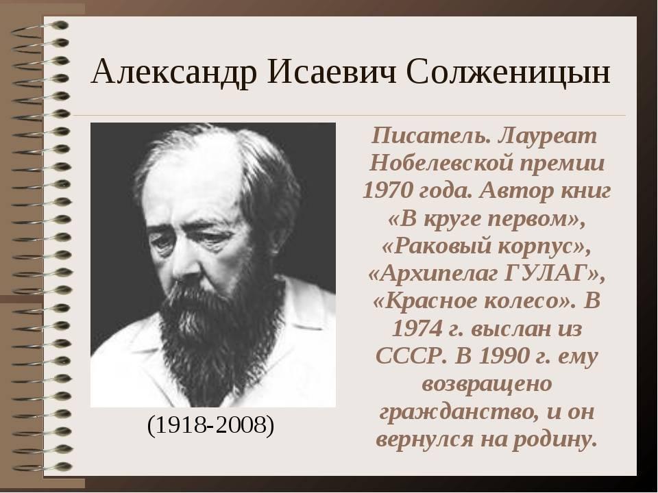 Александр солженицын ✮ знаменитые писатели россии, 2019