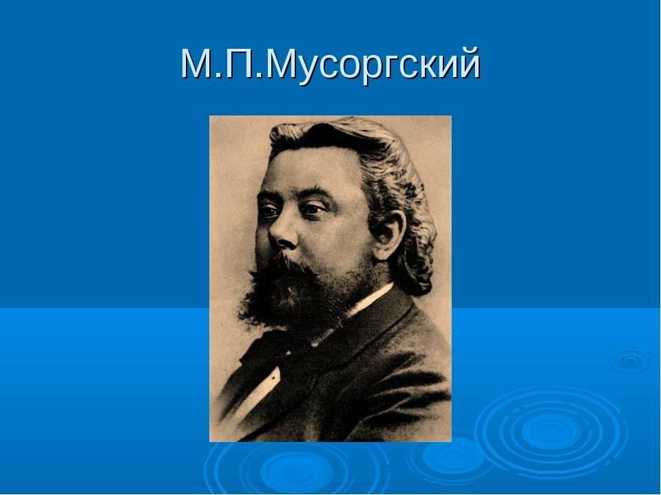 Модест петрович мусоргский: биография и творчество
