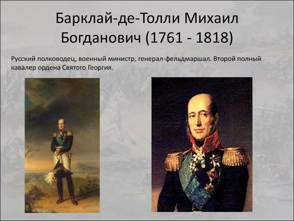 Михаил богданович барклай-де-толли: краткая биография, основные даты и события его жизни