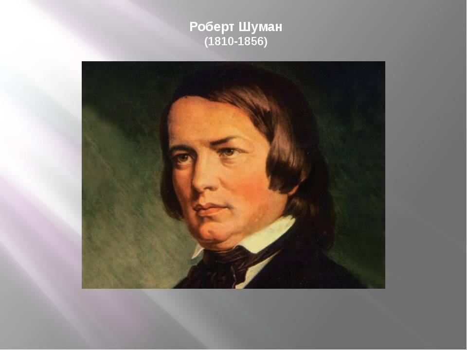 Шуман роберт - биография, новости, фото, дата рождения, пресс-досье. персоналии глобалмск.ру.