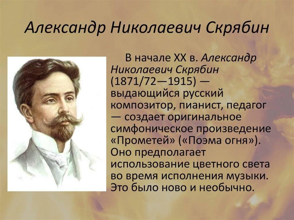 Краткая биография скрябина александра николаевича | краткие биографии