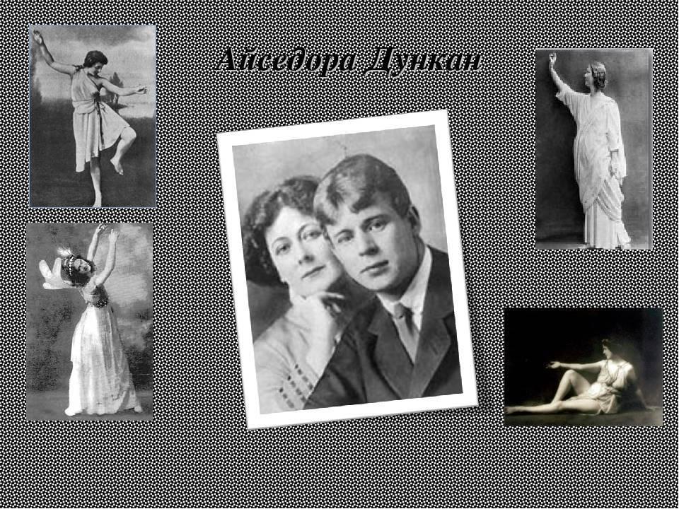 Айседора дункан: биография, творчество, личная жизнь, причина смерти и интересные факты из жизни танцовщицы :: syl.ru