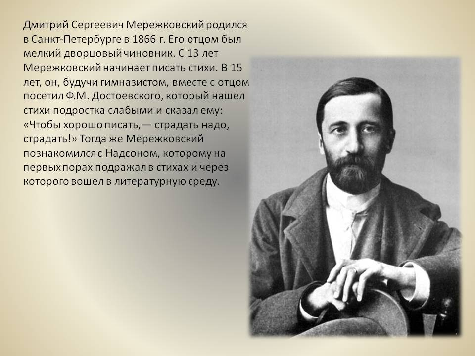 Дмитрий мережковский – биография, фото, личная жизнь, стихи, книги - 24сми