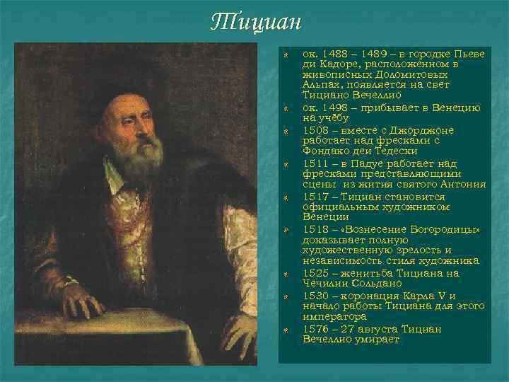 Тициан — википедия. что такое тициан