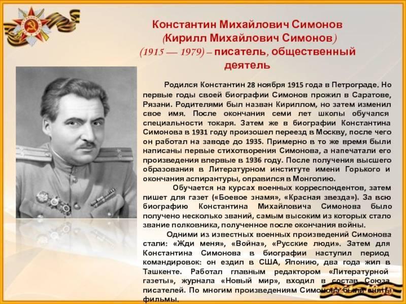Константин симонов - биография, информация, личная жизнь