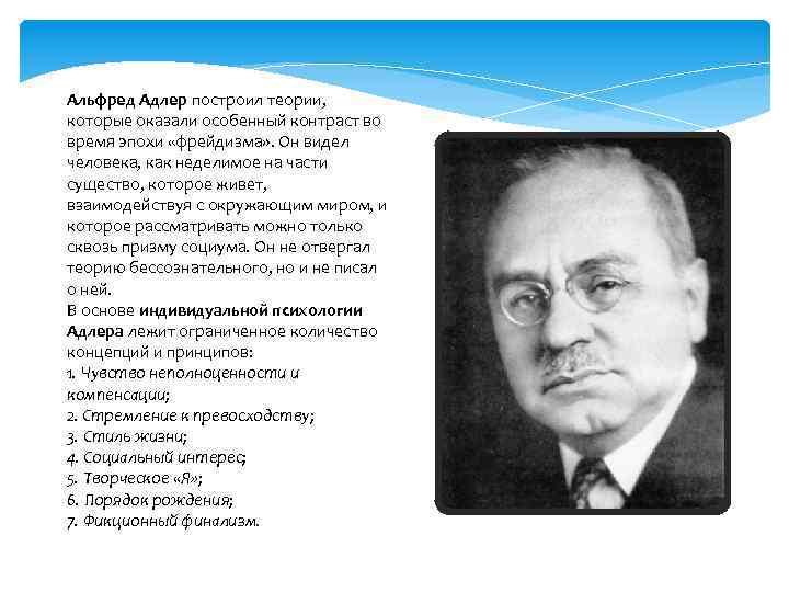 Альфред адлер: краткая биография, индивидуальная теория личности адлера.