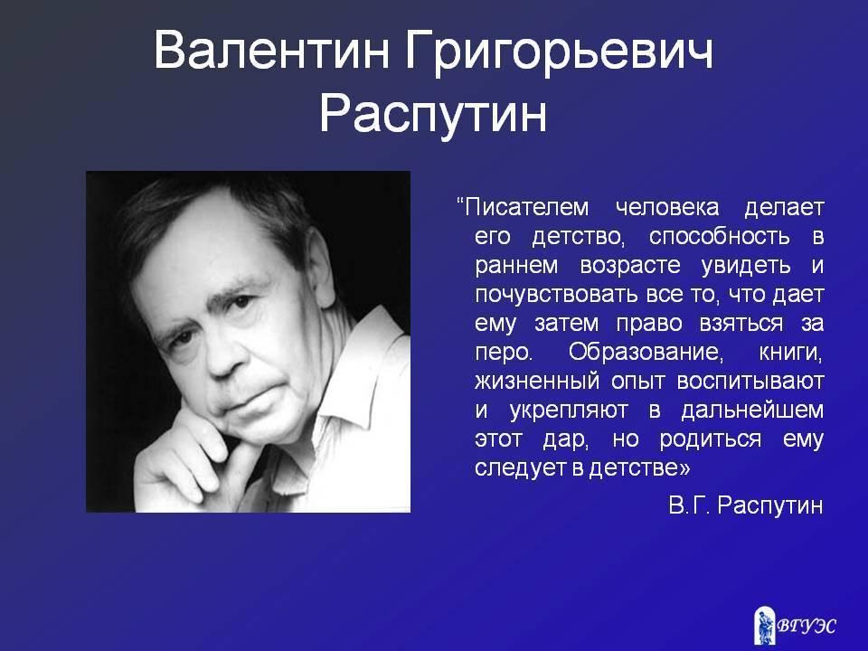 Валентин распутин - биография, личная жизнь, фото, смерть, книги и последние новости - 24сми