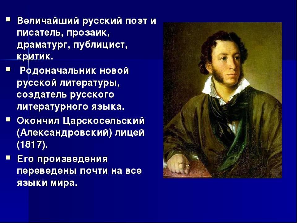 Биография и личная жизнь александра пушкина