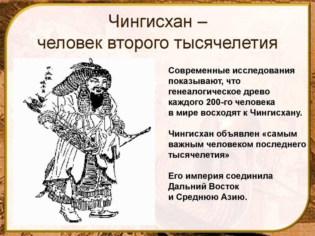 Сыновья чингисхана. краткая биография и дети чингисхана