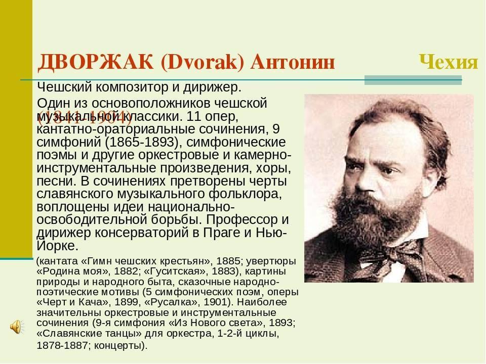 Дворжак антонин - биография, новости, фото, дата рождения, пресс-досье. персоналии глобалмск.ру.