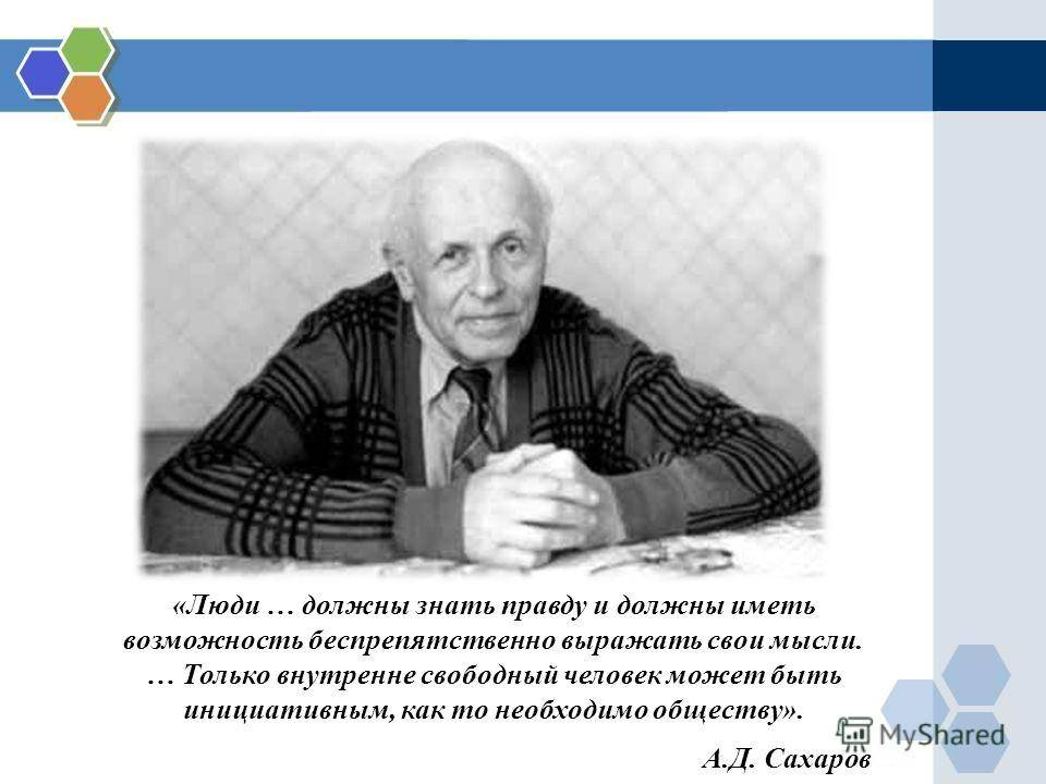 Биография Андрея Сахарова