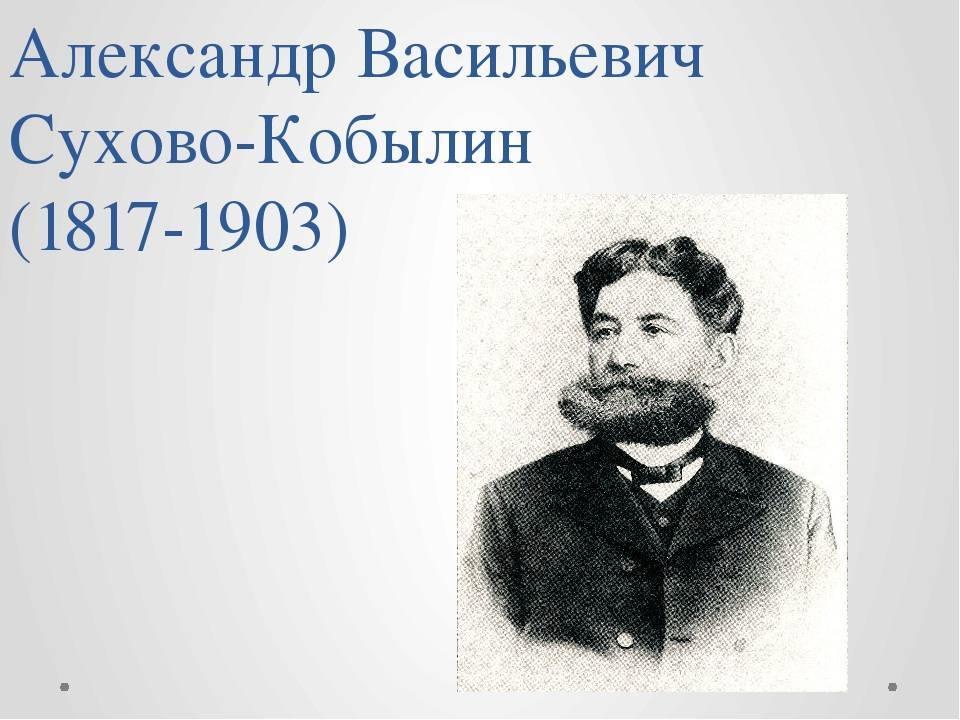 Сухово-кобылин, александр васильевич википедия
