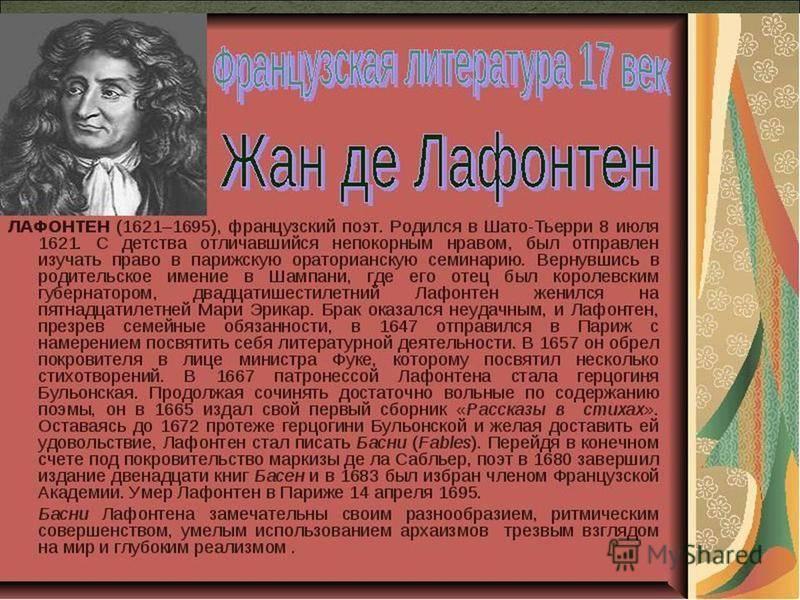 Жан де лафонтен — биография, басни, личная жизнь, причина смерти