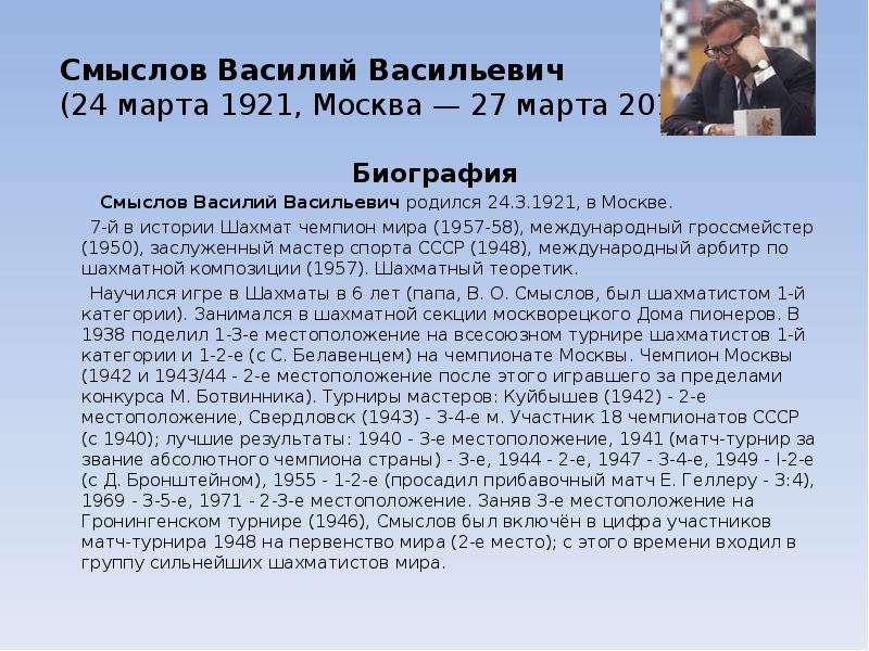 Смыслов, василий васильевич биография