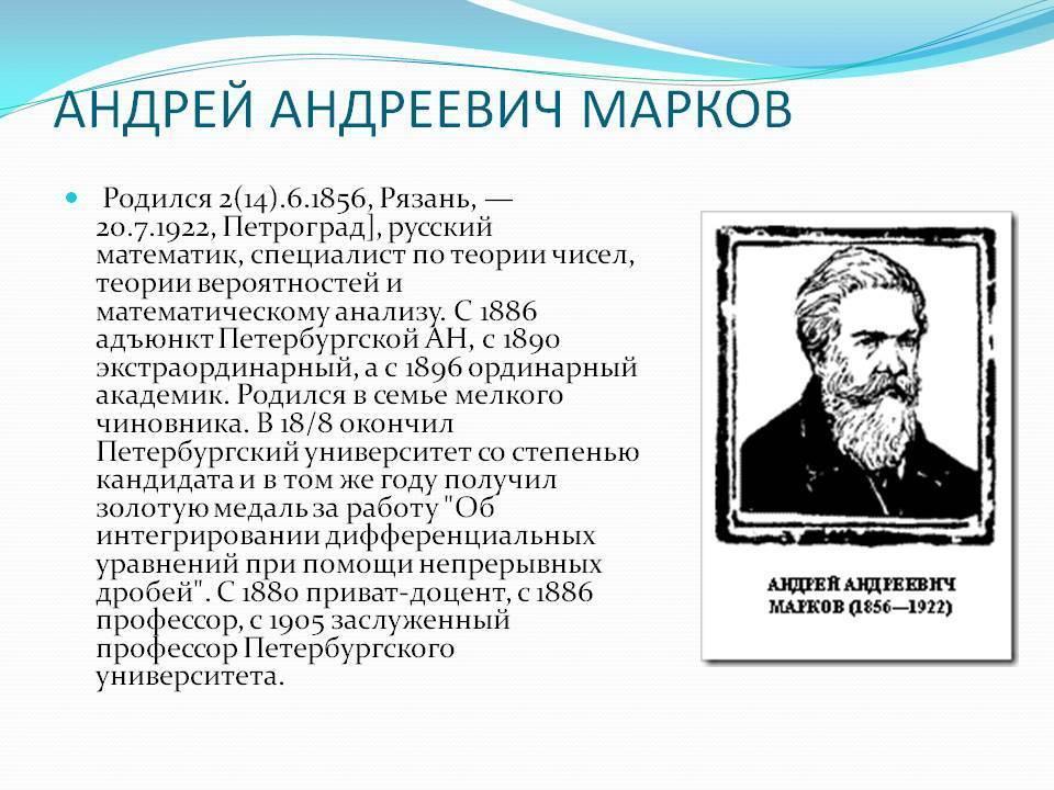 Марков, андрей андреевич (старший) — вики