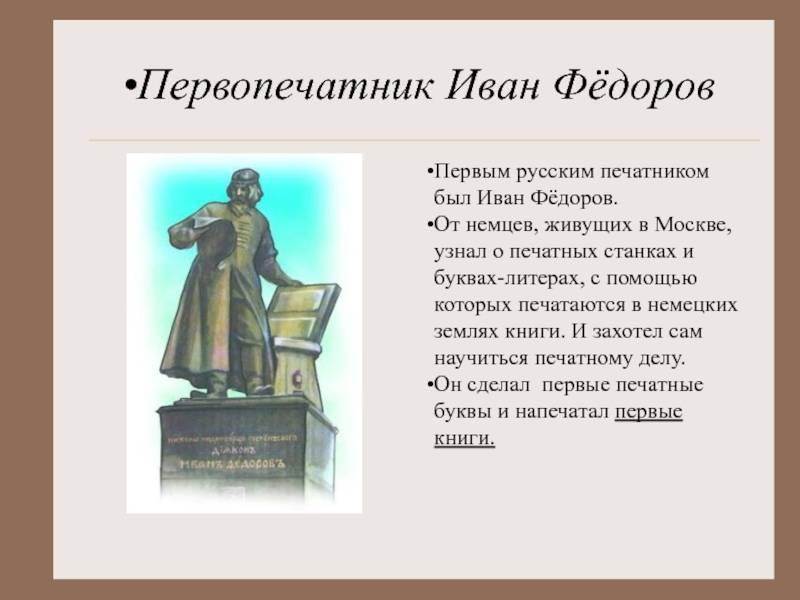 Иван федоров - биография первопечатника и интересные факты