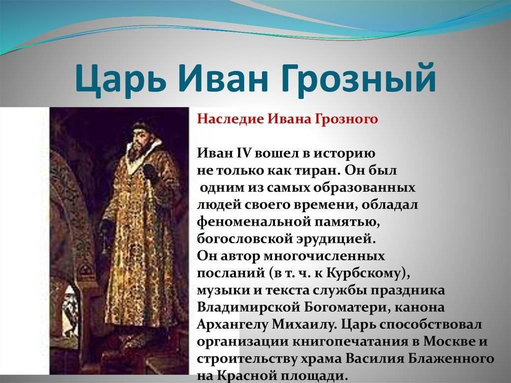 Краткая биография ивана грозного, интересные факты о царе иване васильевиче