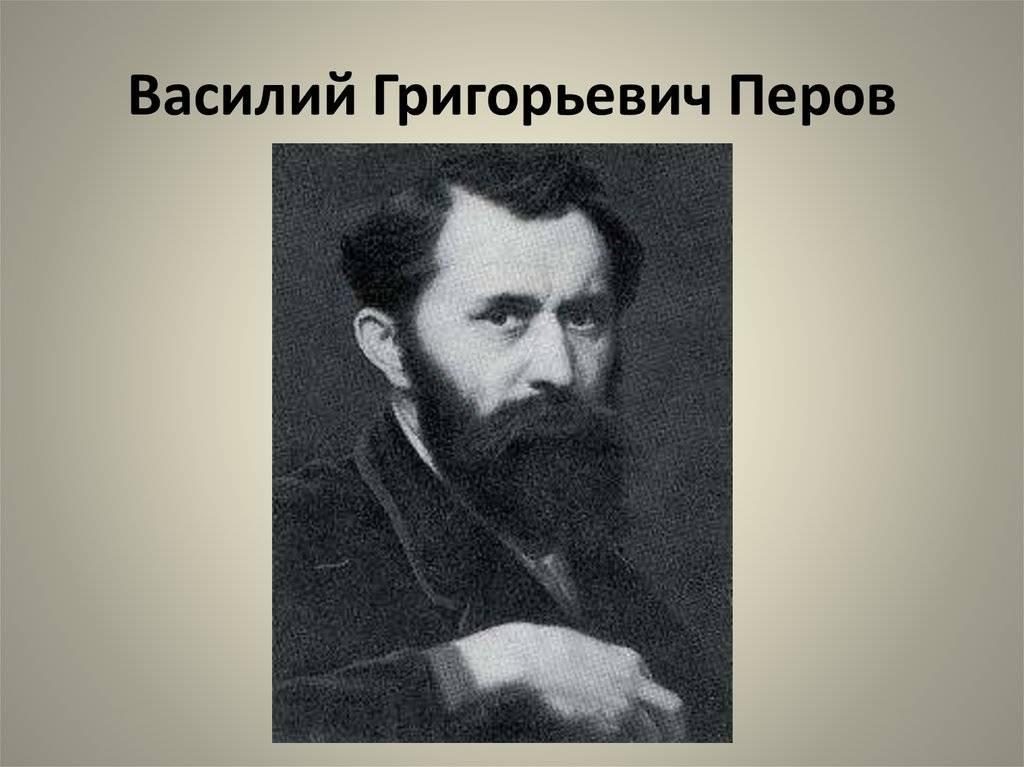 Василий григорьевич перов — краткая биография