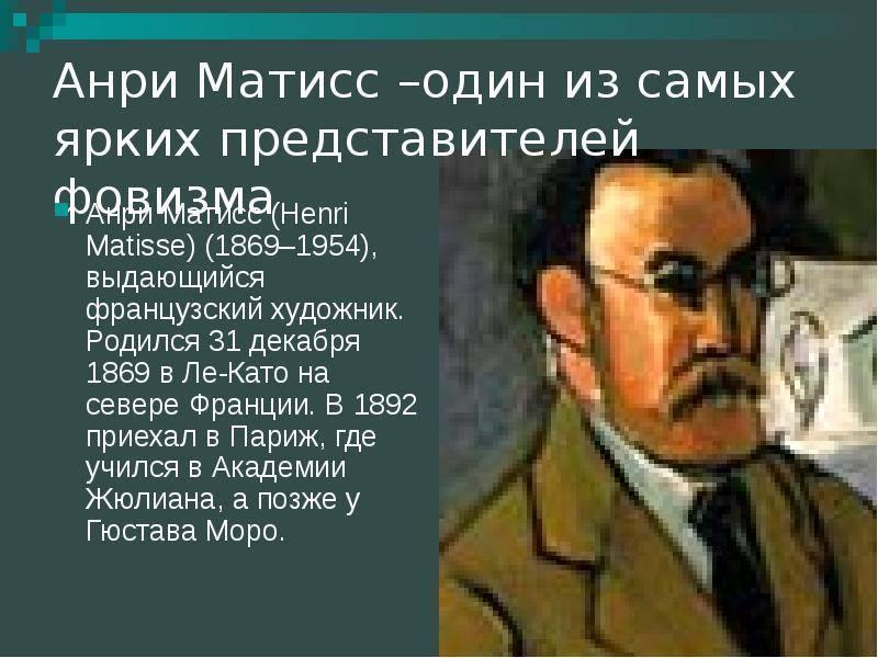 Анри матисс (1869-1954)