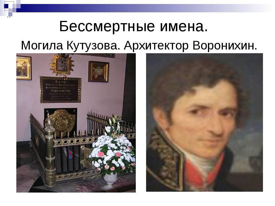 Андрей никифорович воронихин — краткая биография | краткие биографии