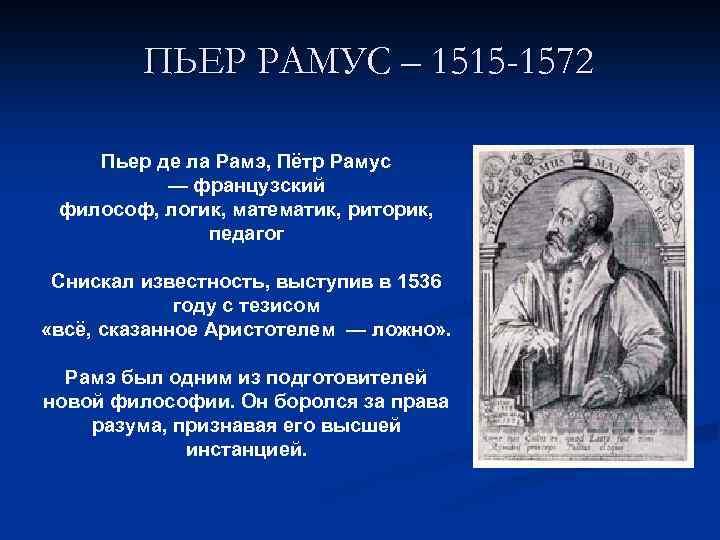 Петр рамус википедия
