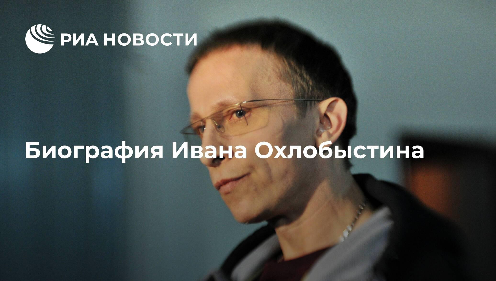 Иван охлобыстин – биография, личная жизнь, фото, новости, фильмы, дети, «дом-2», семья, жена, сын 2021 - 24сми