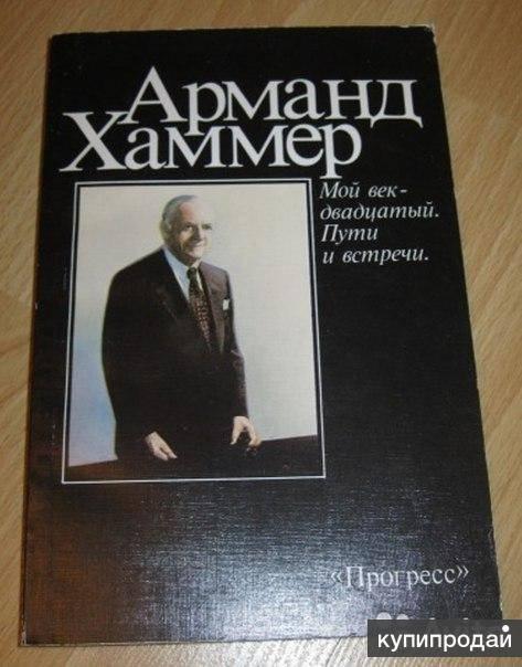 Арманд хаммер: биография
