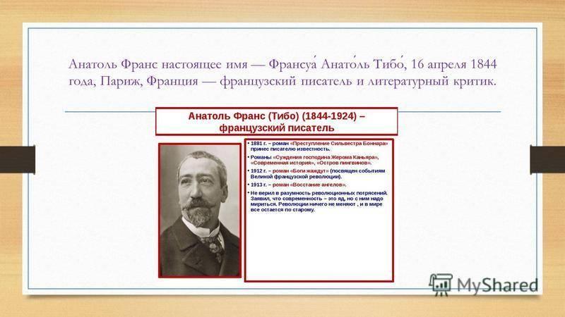 Анатоль франс. 100 великих нобелевских лауреатов