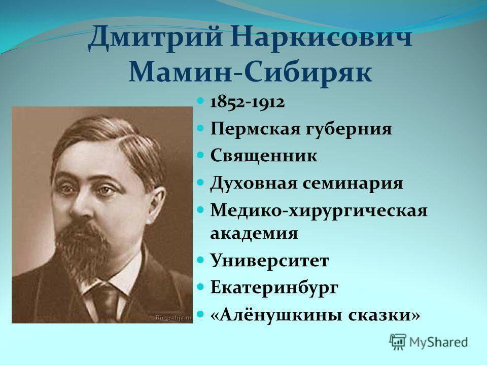 Дмитрий наркисович мамин-сибиряк — писатель с искренней детской душой