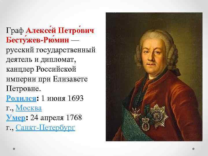 Алексей петрович бестужев-рюмин р. 22 май 1693 ум. 10 апрель 1767 — родовод