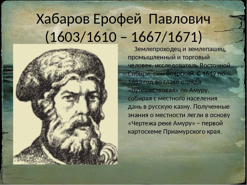 Хабаров, ерофей павлович - вики