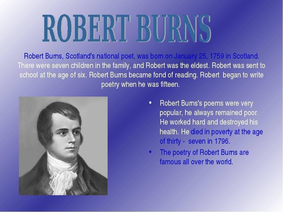 Роберт бернс: биография, личная жизнь, фото :: syl.ru