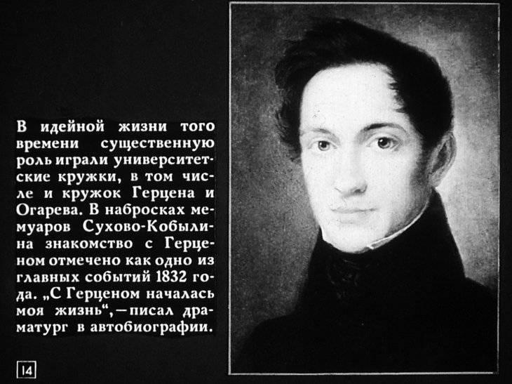 Сухово-кобылин александр васильевич