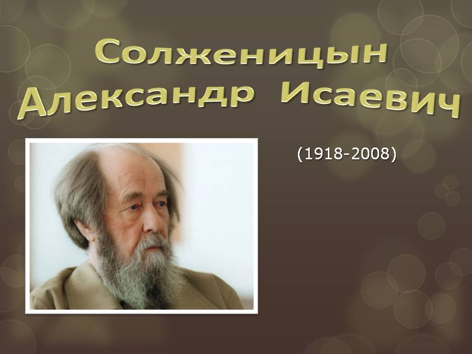 Александр солженицын: биография, творчество и интересные факты