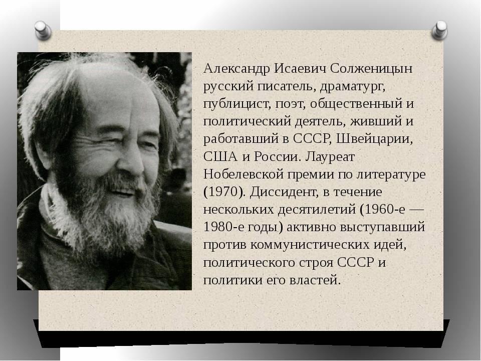 Александр исаевич солженицын: биография и интересные факты - nacion.ru