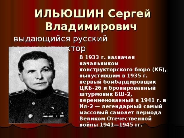 Ильюшин сергей владимирович википедия