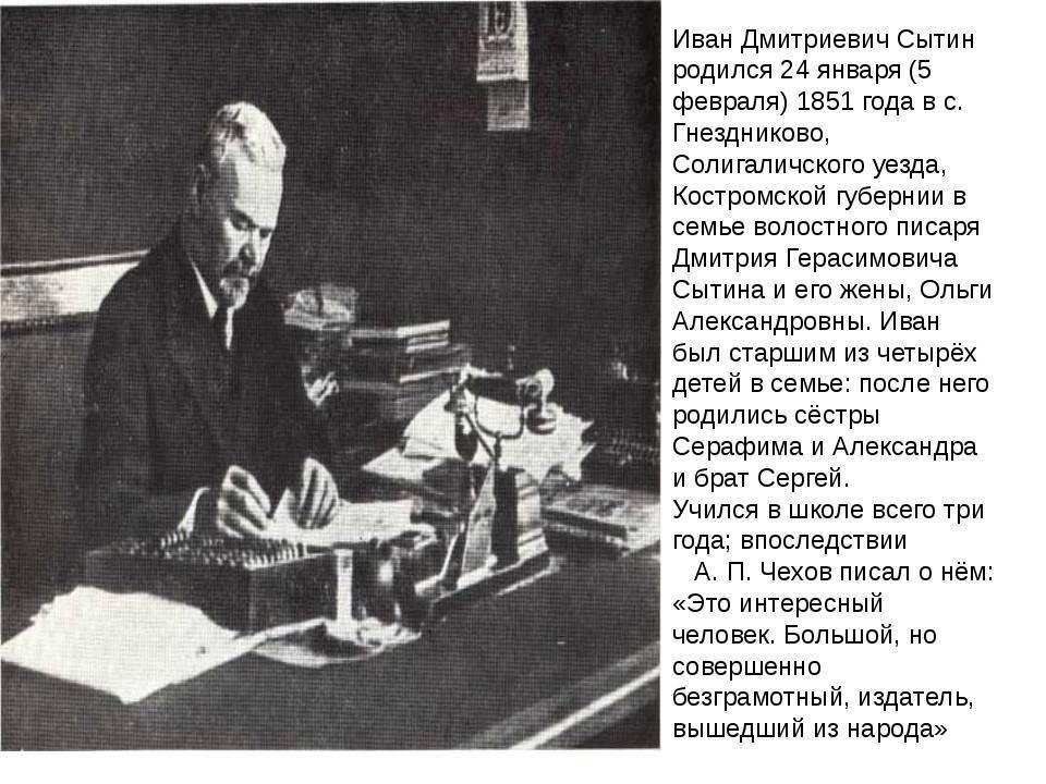 Сытин, иван дмитриевич - вики