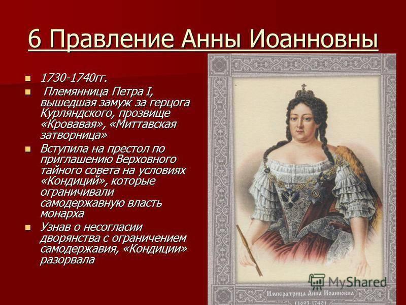 Императрица анна иоанновна: биография, годы правления, политика, достижения и вклад в историю