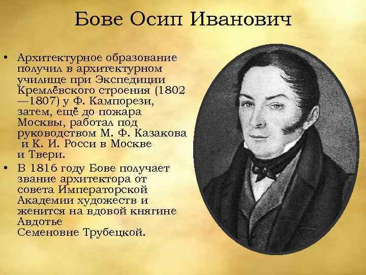 Бове, осип иванович биография, другие архитекторы бове, список сооружений, семья
