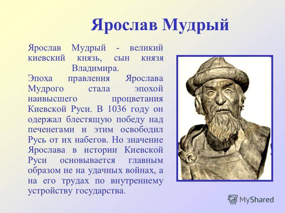 Доклад-сообщение на тему ярослав мудрый 3, 4, 6 класс