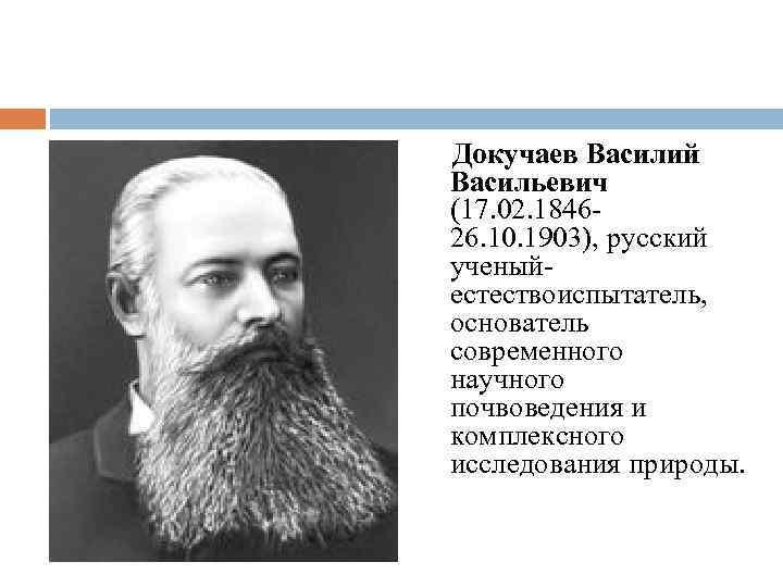 Докучаев, василий васильевич: биография