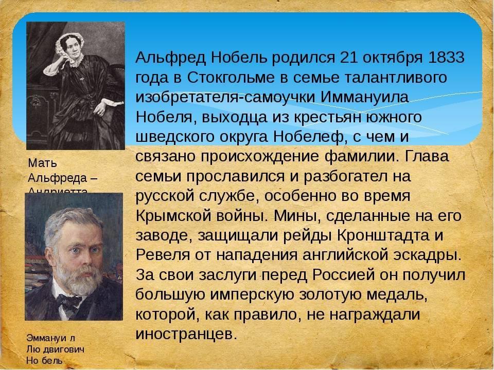 Альфред нобель (alfred nobel) краткая биография