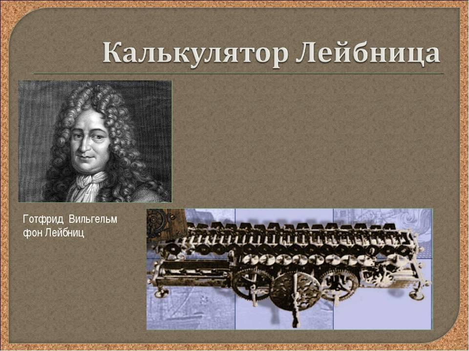 Готфрид вильгельм лейбниц - биография, информация, личная жизнь
