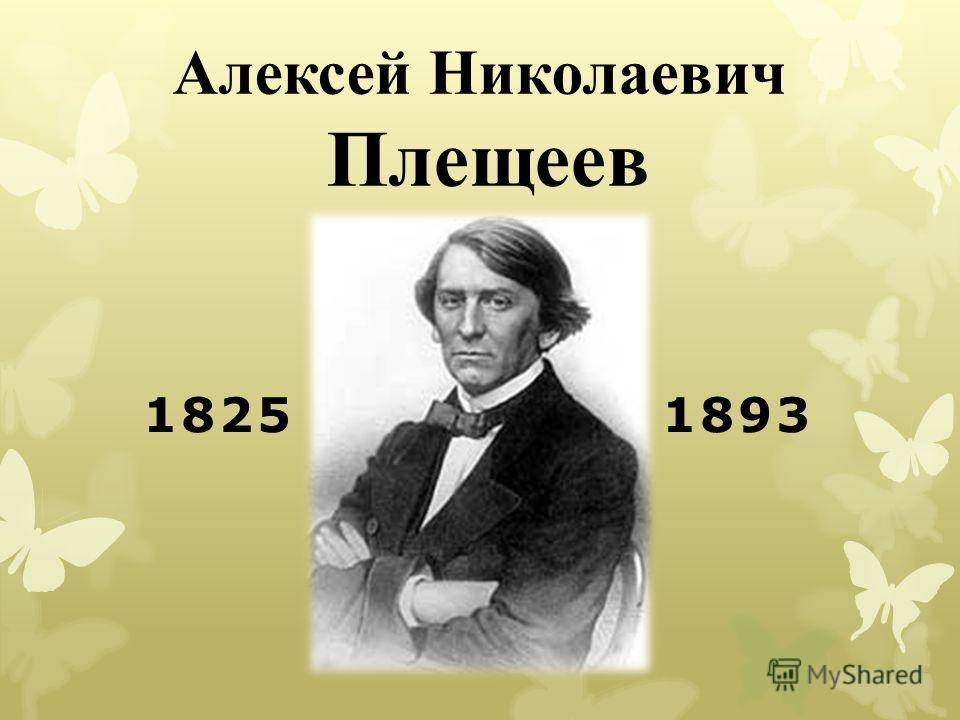 Русский поэт алексей плещеев