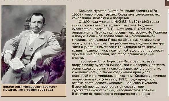 Виктор борисов-мусатов: маленький горбатый чародей | милосердие.ru
