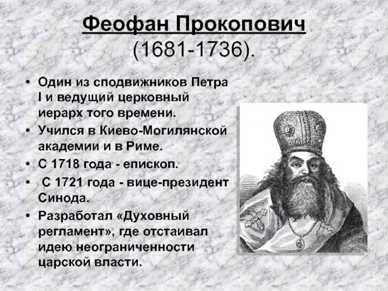 Феофан (прокопович) — википедия